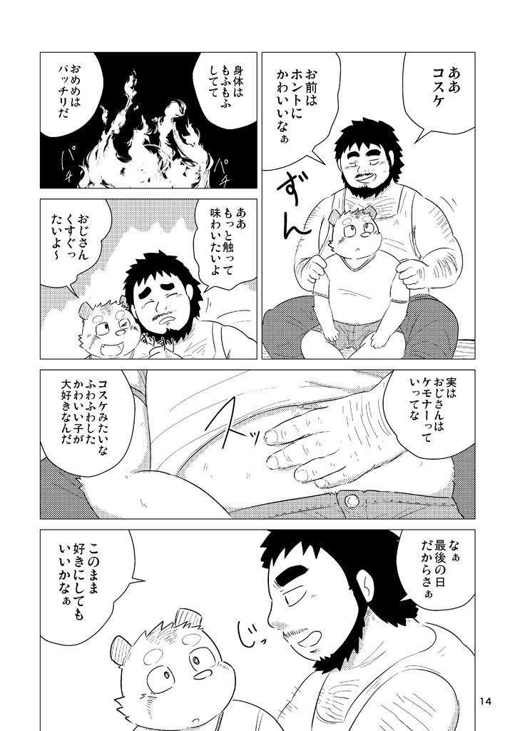 コスケの研究/ロンリークリスマス_1