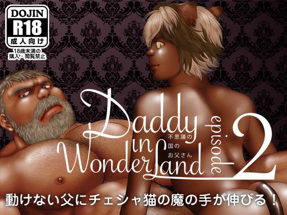 Daddy in Wonderland 2