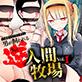 二次元コミックマガジン 男が飼われる逆人間牧場Vol.1