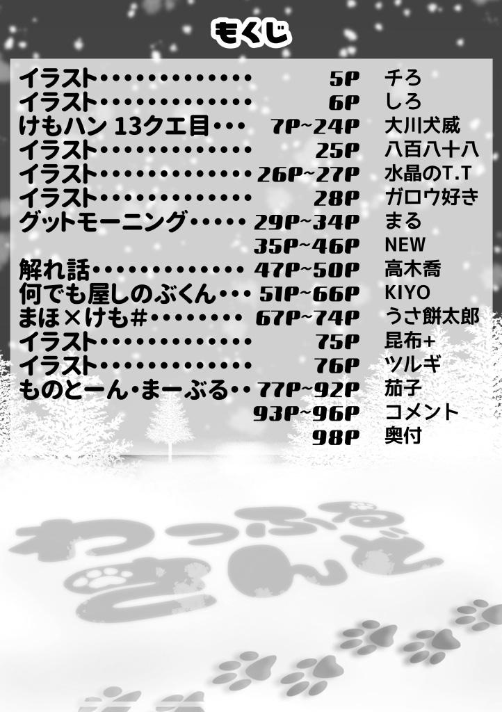 わっふるさんど Vol.15_1