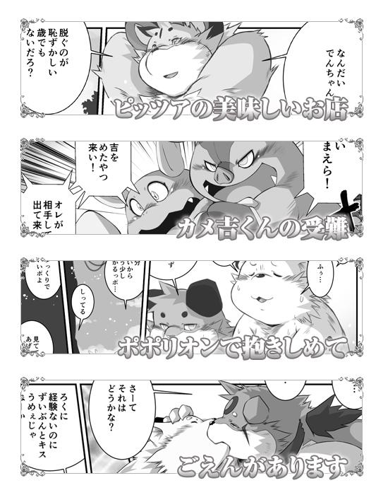 モチっこ倶楽部vol4_1