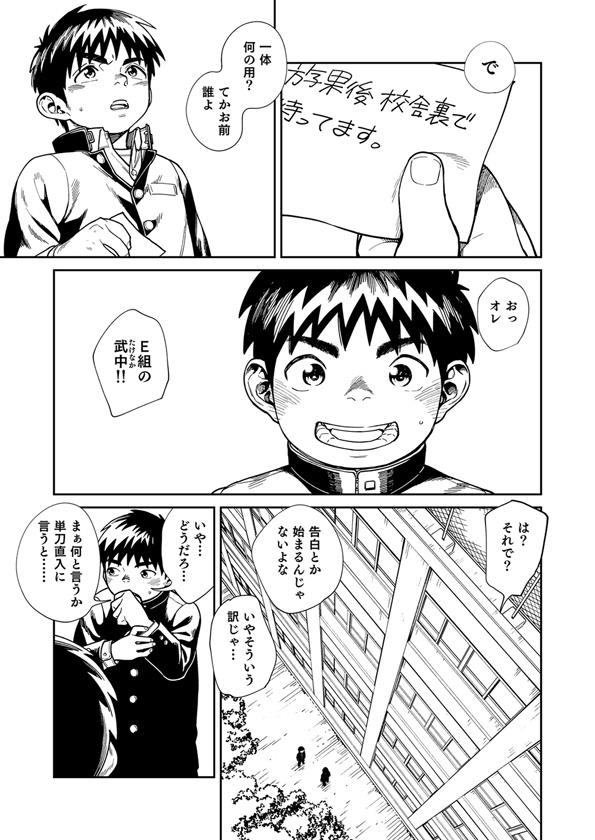 おねがい!新川くん_1