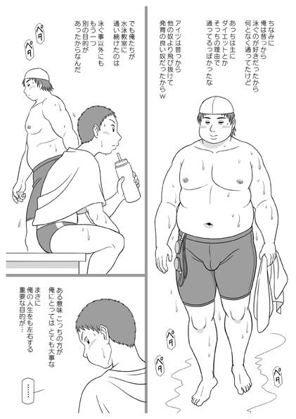 SNAP SHOT(あの日の水泳教室編)_1