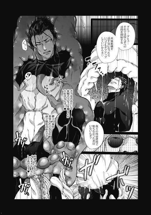 ドロネバ~ガチムチ捜査官丸呑み拷問~_1