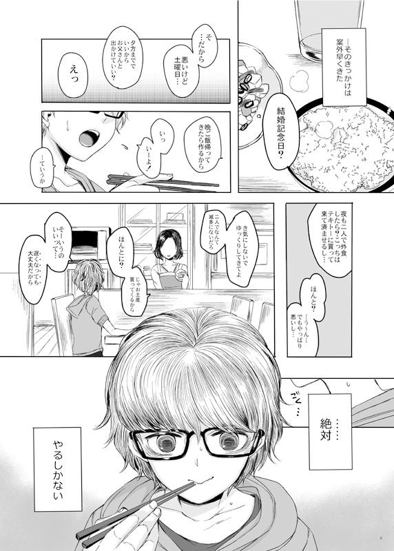 深窓の令嬢_1