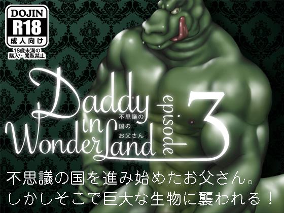 Daddy in Wonderland 3