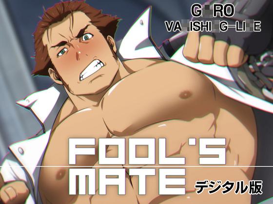 Fool's Mate