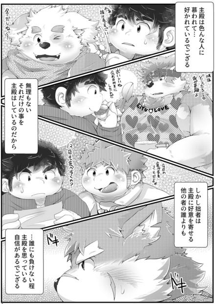 恋愛クエスト_2