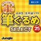筆ぐるめ 25 select 【ジャングル】