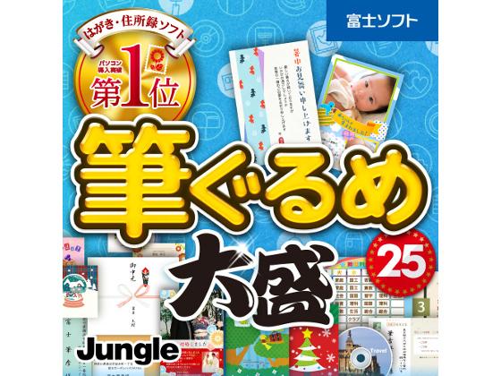 筆ぐるめ 25 大盛 【ジャングル】の紹介画像