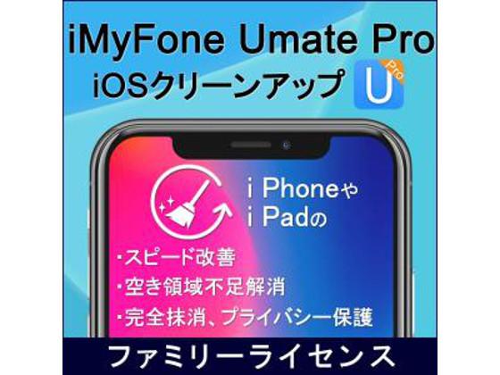 iMyFone Umate Pro:iOSクリーンアップ ファミリーライセンス 【メディアナビ】の紹介画像