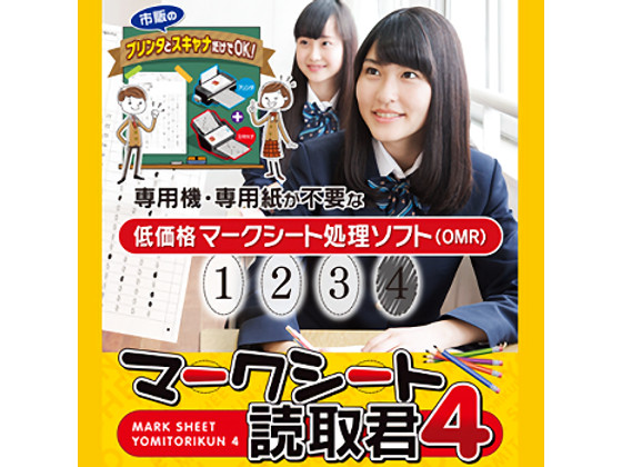 マークシート読取君4 【マグノリア】の紹介画像