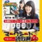 マークシート読取君4 【マグノリア】