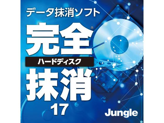 完全ハードディスク抹消17 【ジャングル】の紹介画像