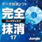 完全ハードディスク抹消17 【ジャングル】