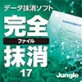 完全ファイル抹消17 【ジャングル】