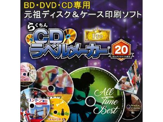 らくちんCDラベルメーカー20 Pro 【メディアナビ】の紹介画像