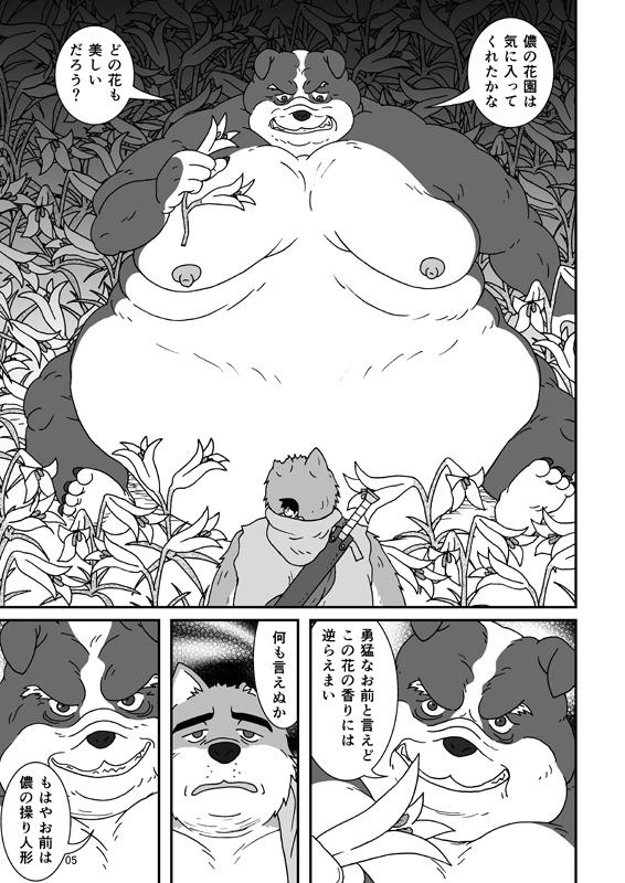ラルドと少年 恐ろしき花園_1