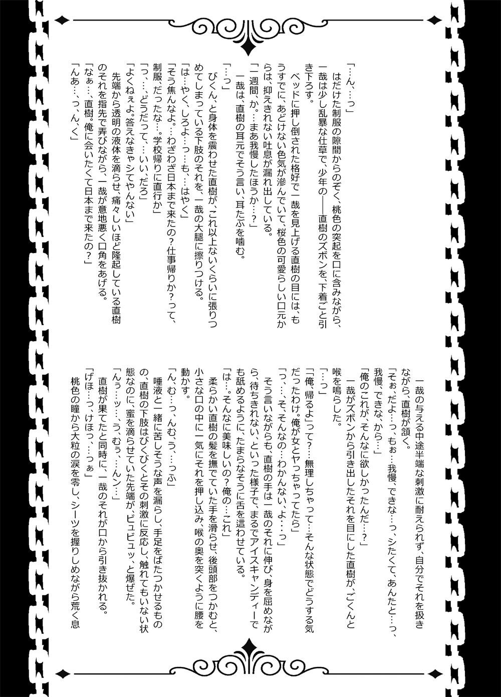 カズナオ!黒_1