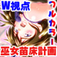 松笠イリュージョン第一夜フルカラー版