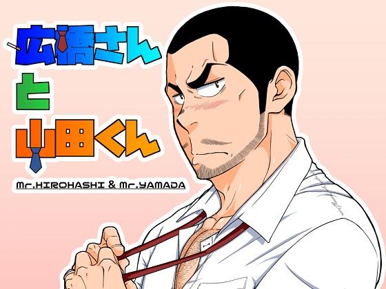 広橋さんと山田くん