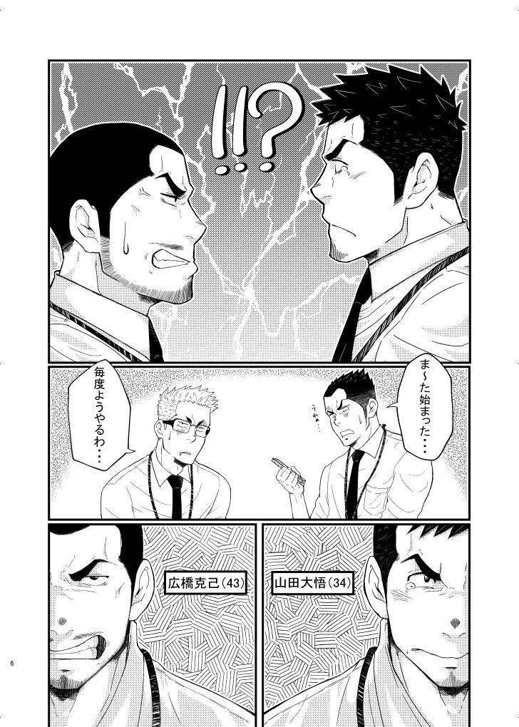 広橋さんと山田くん_2