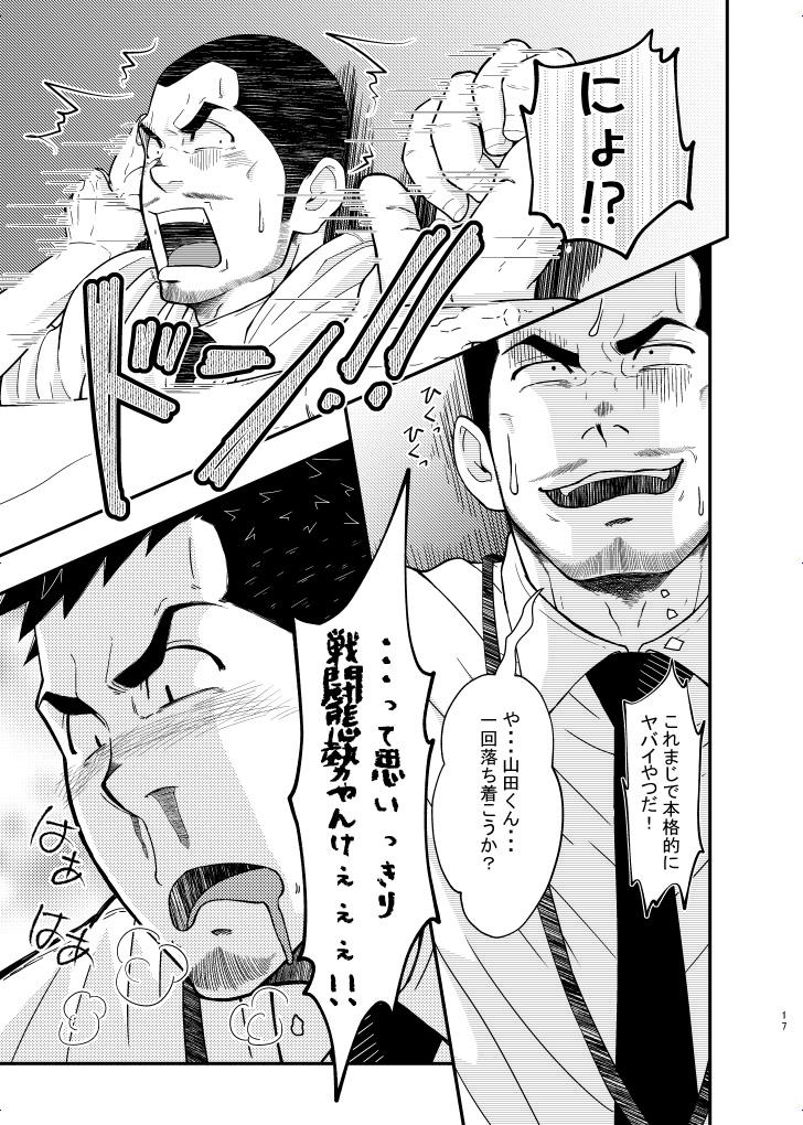 広橋さんと山田くん_3