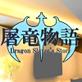 屠竜物語VI