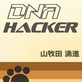 DNA Hacker