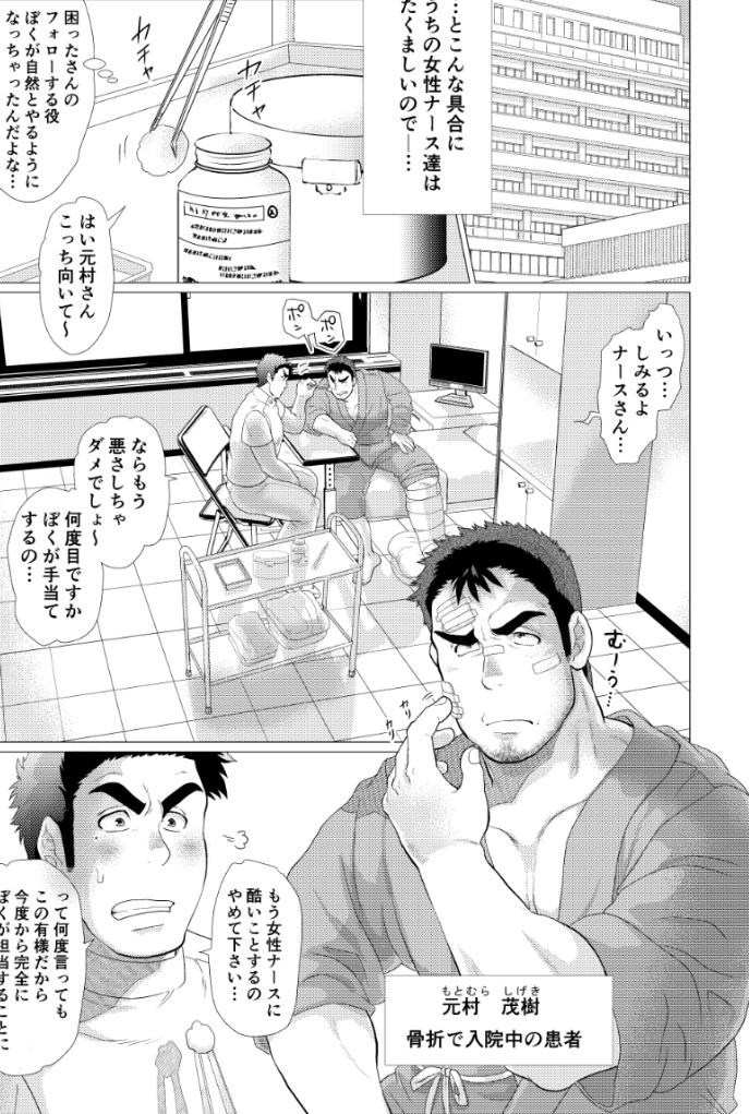 南須原ナースの危険な診療録_1