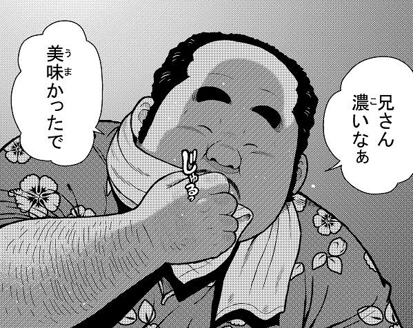 くの湯 十一発め 子作りゲーム_1