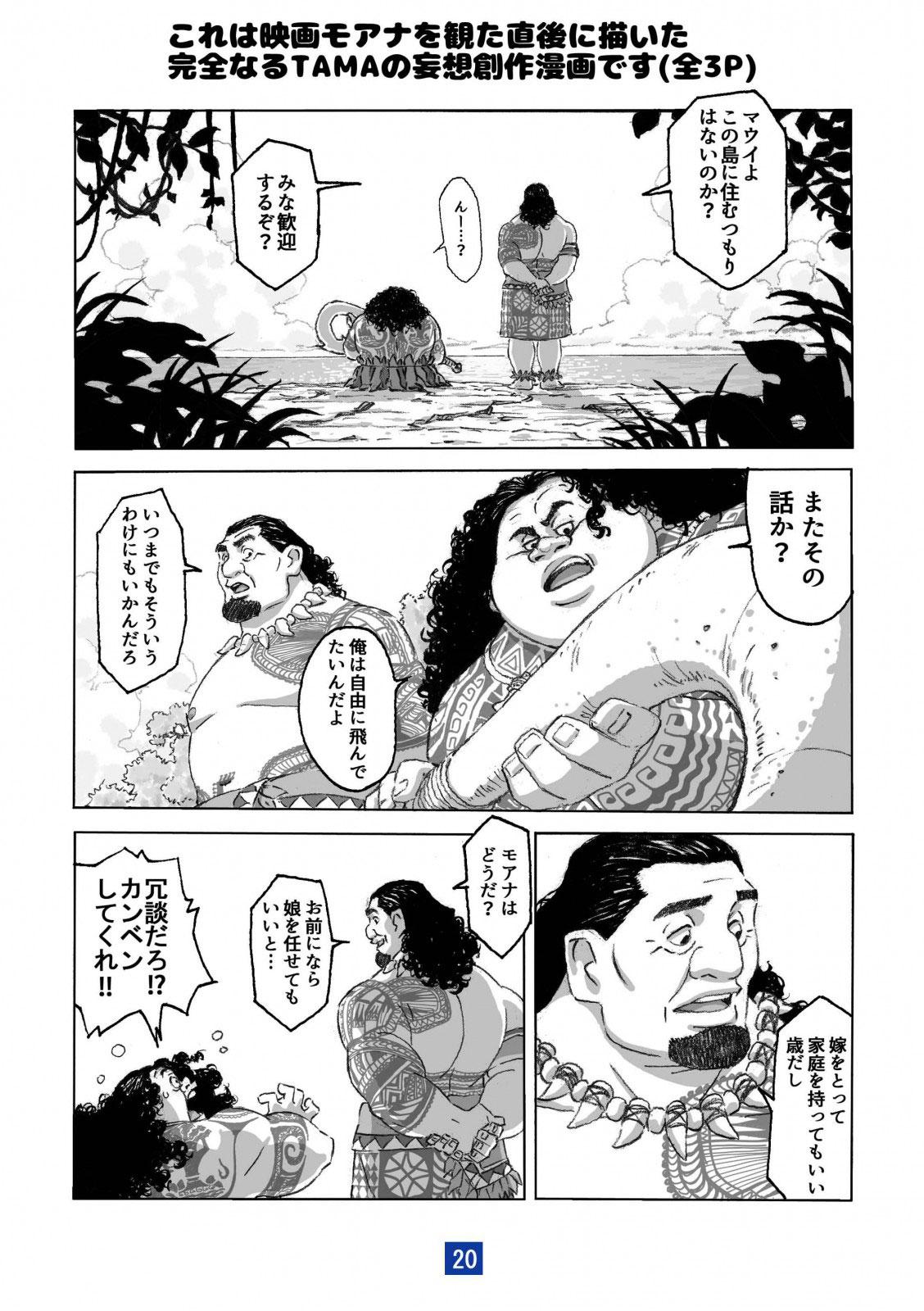 TAMA外伝_6