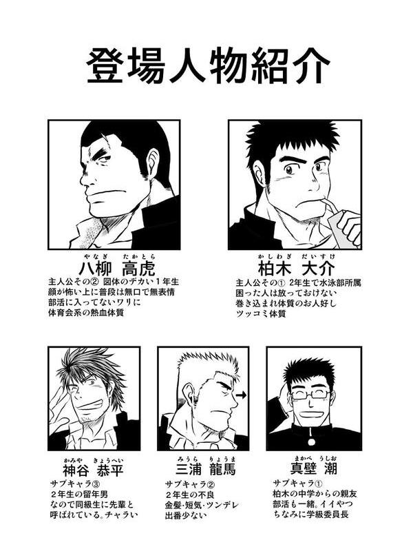 放課後ティガー★テイマー_1