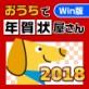 おうちで年賀状屋さん2018 for Win 【がくげい】
