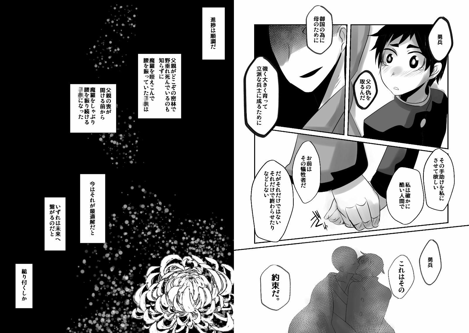 愛国娼年婚姻譚後編_3