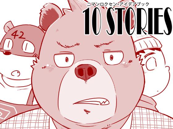 10 STORIESの紹介画像