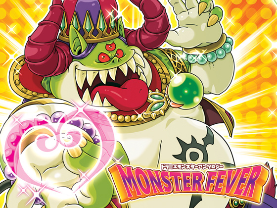 MONSTER FEVER