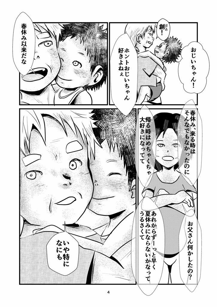 ひぐらしと夏の恋_2