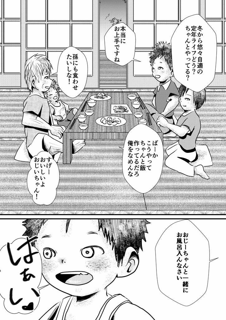 ひぐらしと夏の恋_3