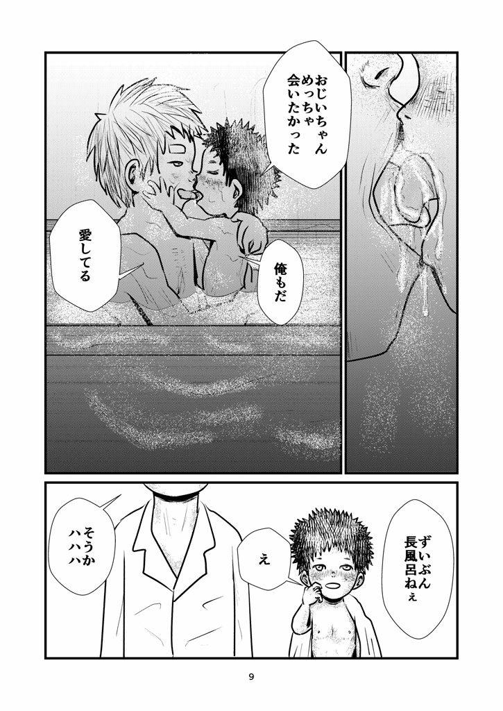 ひぐらしと夏の恋_6