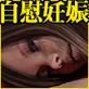 お手軽少女エロ画像集Vol.030