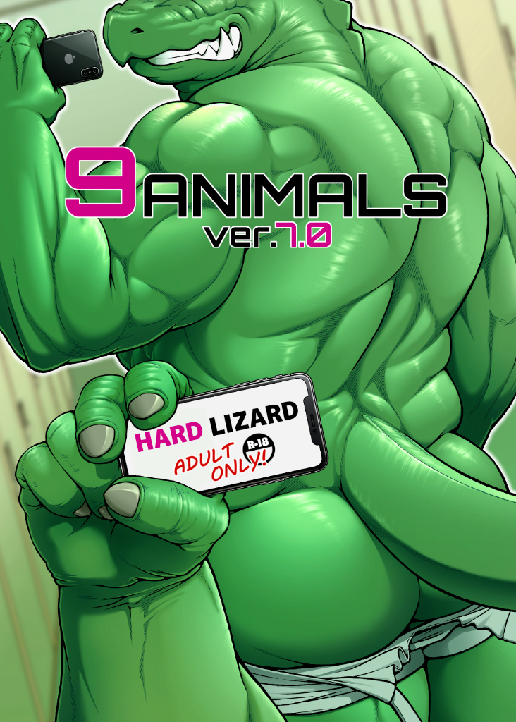9ANIMALS ver.7.0 HARD LIZARD_1