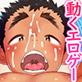 エロガキッ!少年男娼の3日間体験学習〜ふつかめ〜windows/スマホ版
