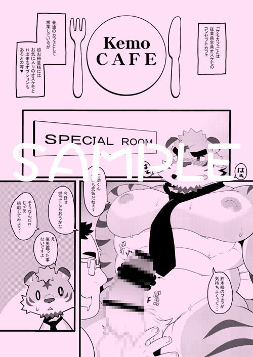 KemoCAFEごゆっくり_1