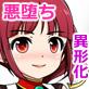 妖怪退治ミコト〜変身ヒロイン異形化悪堕ち〜