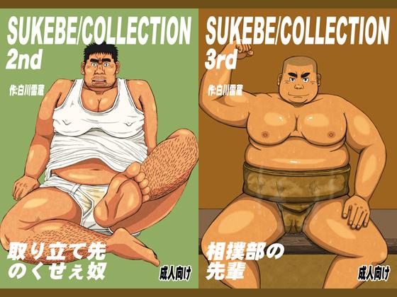 「取り立て先のくせぇ奴」+「相撲部の先輩」 白川雷蔵公式サイト限定作品セットその3