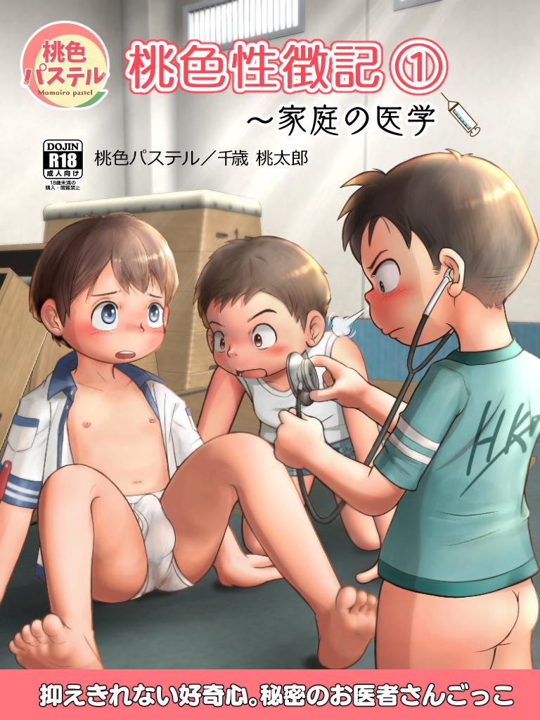 桃色性徴記(1)~家庭の医学_1
