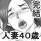 ボクの彼女は40歳の人妻3〜乱交編〜最終話