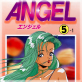 【フルカラー成人版】ANGEL 5-1