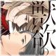獣欲の契【コミックス版】(電子版限定特典付き)